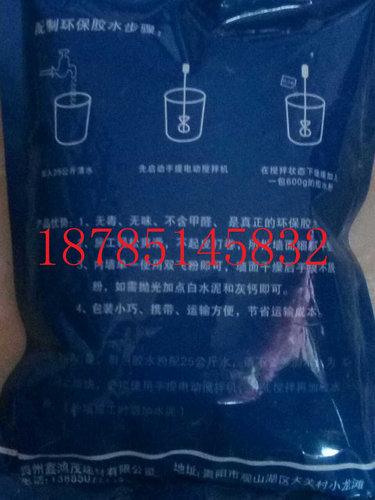 贵州胶水粉销售厂家地址