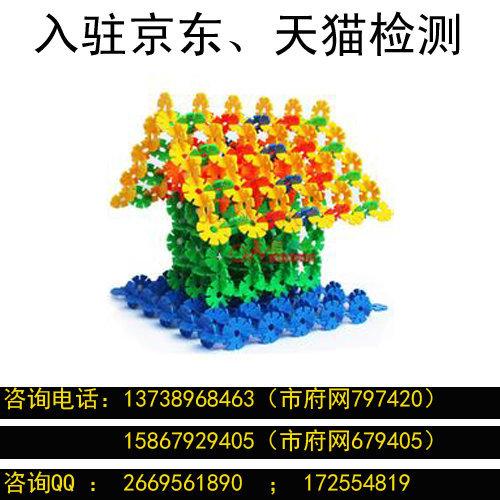 花朵拼插玩具6675檢測報告