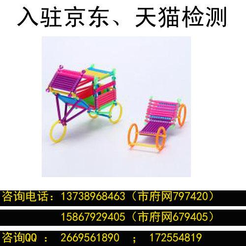 彩色玩具檢測報告