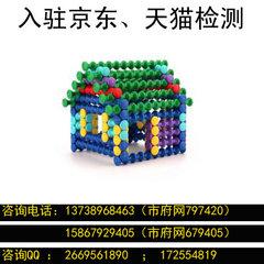 益智玩具產品檢測