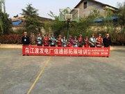 乌江发电厂通讯部拓展活动