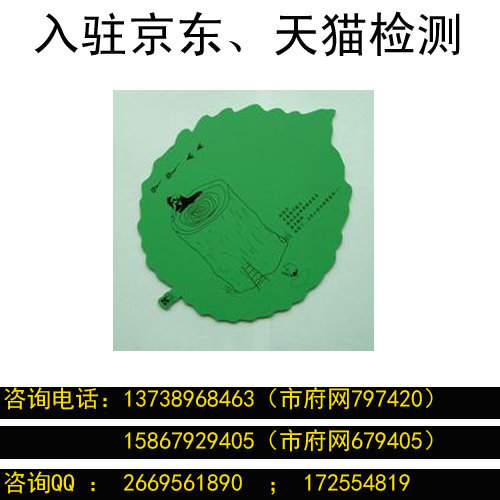 缙雲鼠標墊CE認證