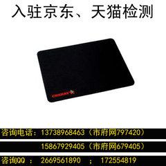 杭州鼠標墊CE認證