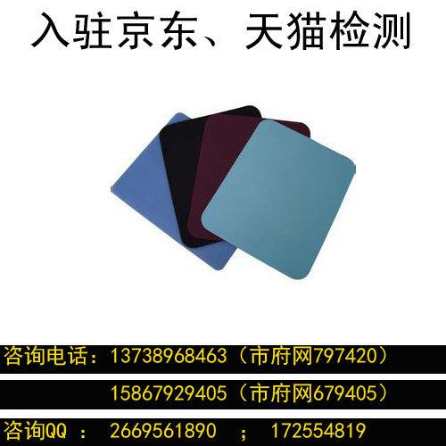 東陽鼠標墊CE認證