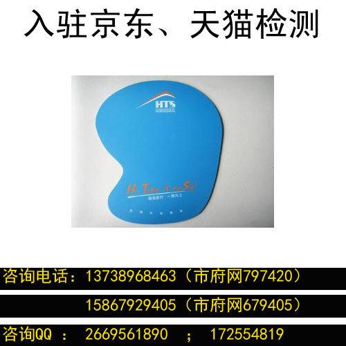 浦江鼠標墊CE認證