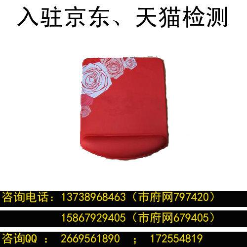 金華鼠標墊CE認證