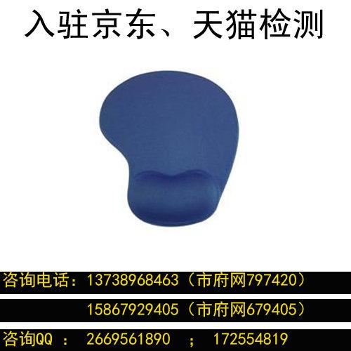 永康鼠標墊CE認證