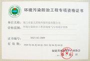 环境污染防治工程专项证书