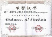 示范企业荣誉证书