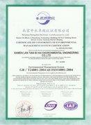 环境管理荣誉证书