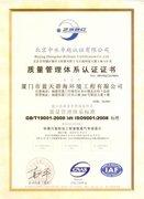 质量管理荣誉证书