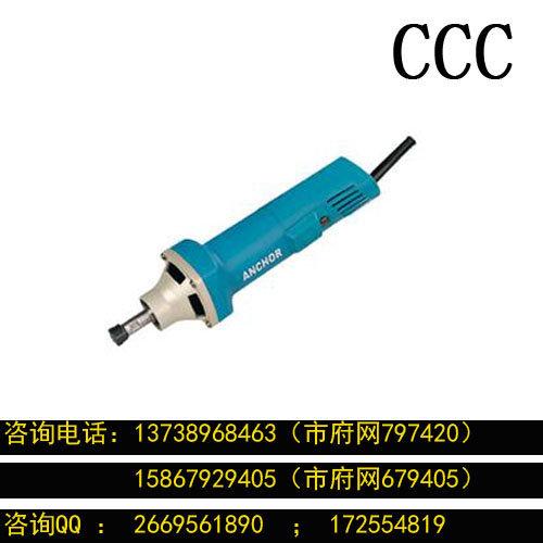 武義電磨產品3C認證何為電磨CCC認證做認證找通標