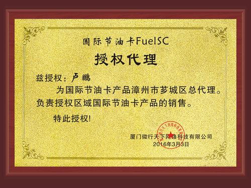 FuelSC国际节油卡漳州市芗城区总代理