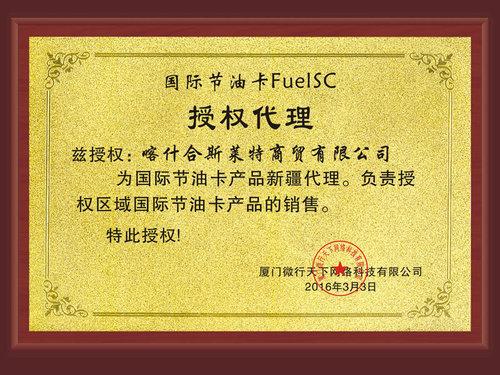 FuelSC国际节油卡新疆总代理