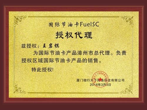 FuelSC国际省油卡漳州市代理