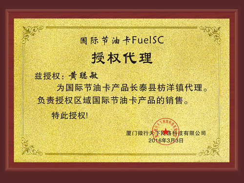 FuelSC国际省油卡长泰县枋洋镇代理