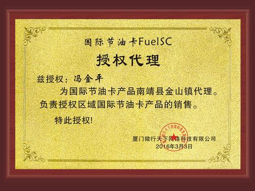 FuelSC国际省油卡南靖县金山镇代理