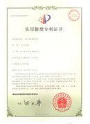 石英管实用新型专利证书