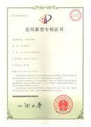 石英管实用新型专利证书2