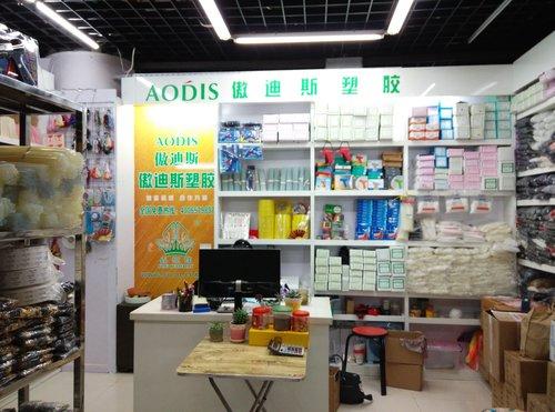 义乌干燥剂厂家--傲迪斯
