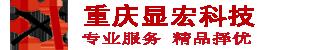 重庆显宏科技有限公司