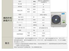 Midea美的专用中央空调空调KFR-72T2WDY-C3(E3)中央空调安装设计经销商
