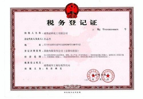 总公司税务登记证