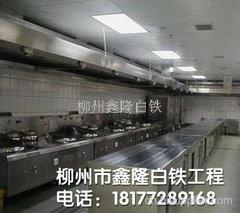柳州厨房排油烟罩安装