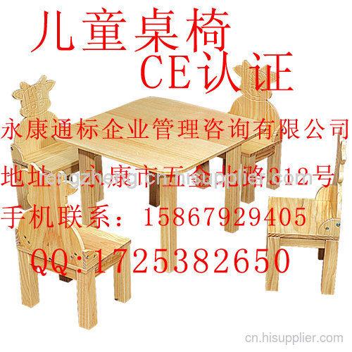 金華兒童桌椅CE認證