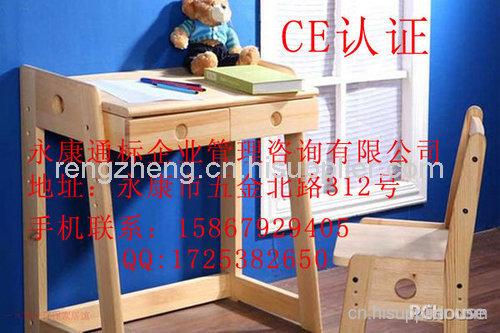 永康兒童桌椅CE認證