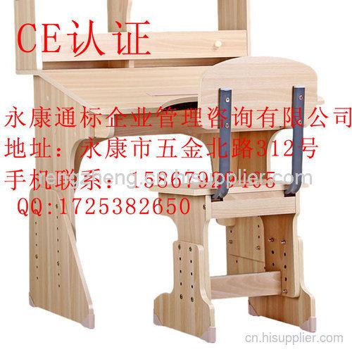 義烏兒童桌椅CE認證