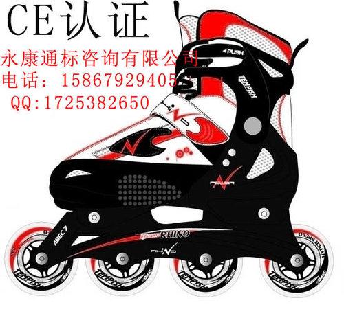 liu冰鞋CE認證