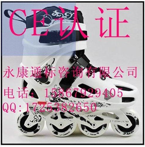 金華liu冰鞋CE認證