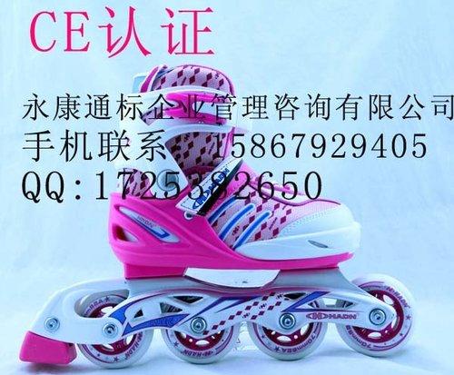 蘭溪liu冰鞋CE認證