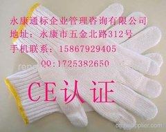 手套CE認證