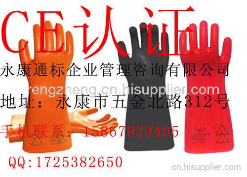 金華手套CE認證