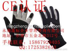 永康手套CE認證