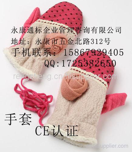 義烏手套CE認證