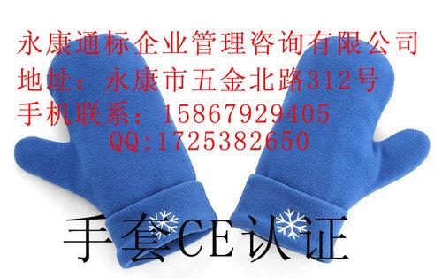 蘭溪手套專業CE認證