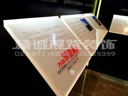 房地产服务——  万科三好住宅展示厅