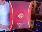 貴陽酒盒包裝