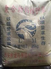 西安優*的聚合物砂漿廠家