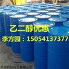工业防冻液乙二醇燕山石化冷媒乙二醇物优价廉