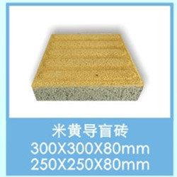 米黃導盲磚