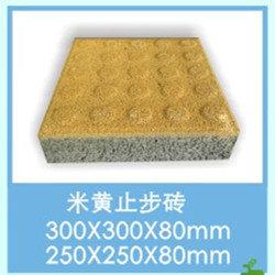 米黄止步砖