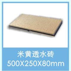 米黃透水磚