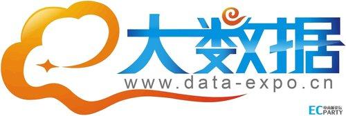 2017北京大数据展览会