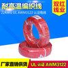 UL-AWM3122-編織矽膠線18