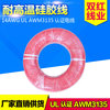 UL-AWM3135矽膠線