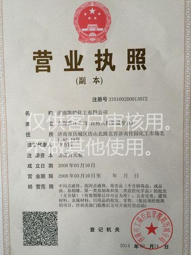 濟南凱駿化工有限公司